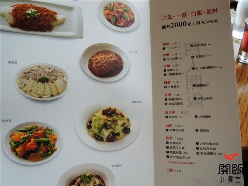 開飯川食堂 036.jpg