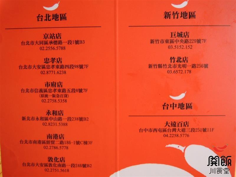 開飯川食堂 067.jpg