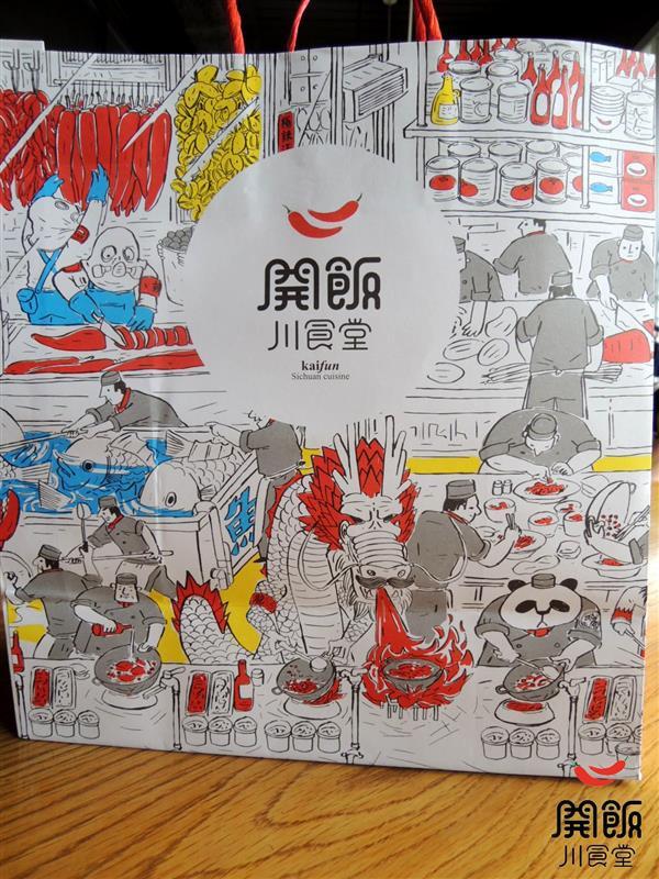 開飯川食堂 071.jpg
