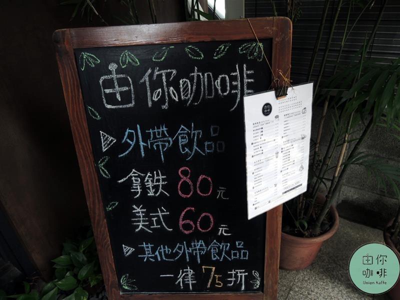 由你咖啡 003.jpg