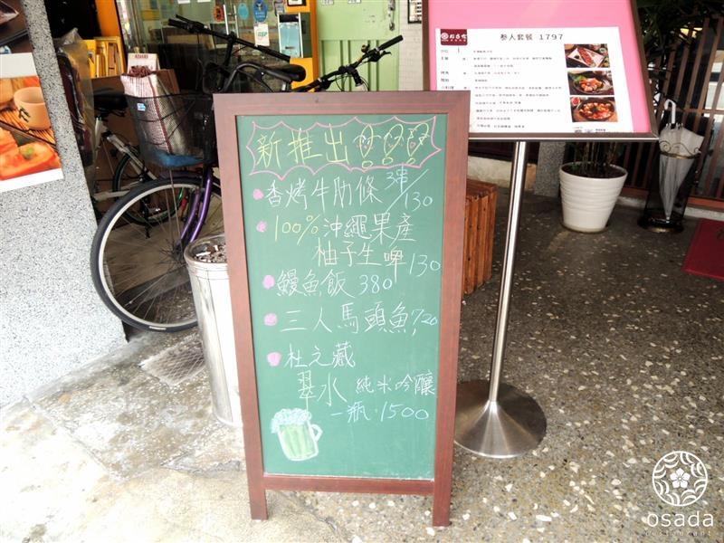 長田和食 002.jpg