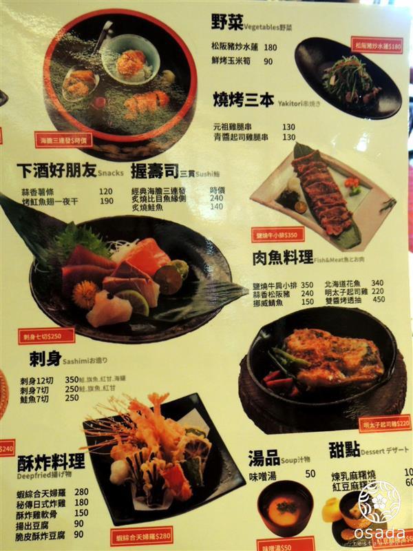 長田和食 011.jpg