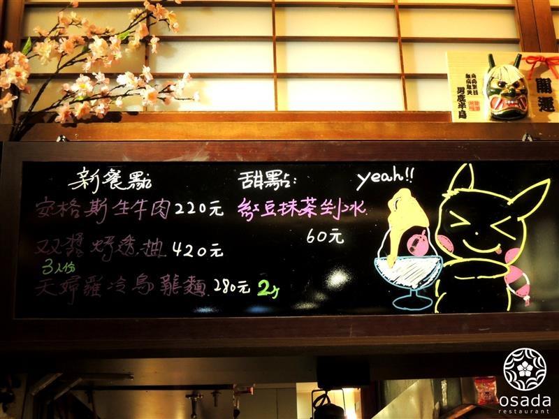 長田和食 066.jpg