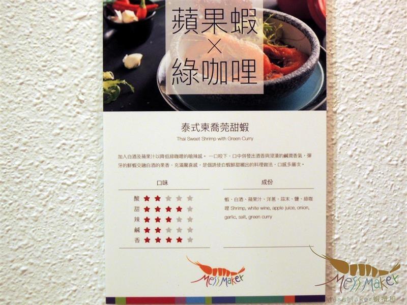 蝦攪和004.jpg