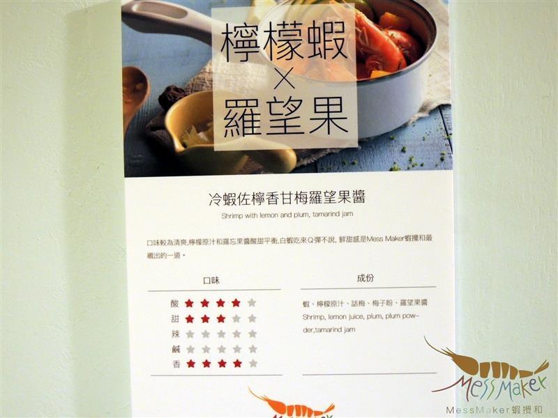 蝦攪和011.jpg