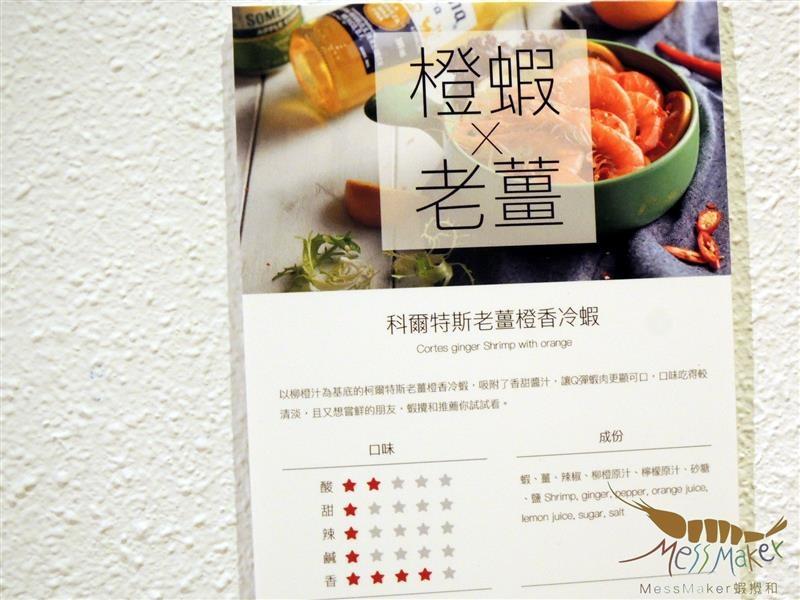 蝦攪和013.jpg