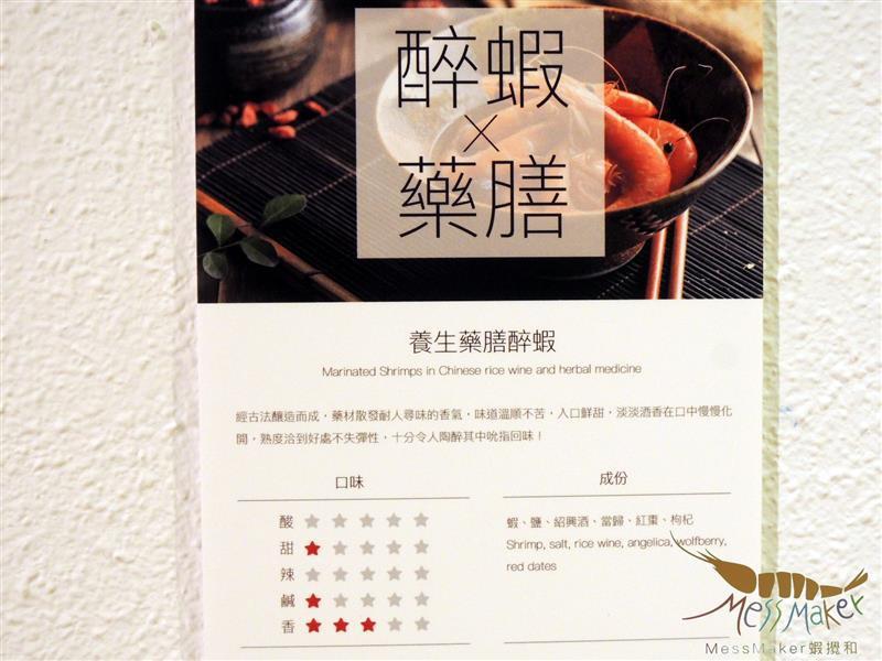 蝦攪和015.jpg