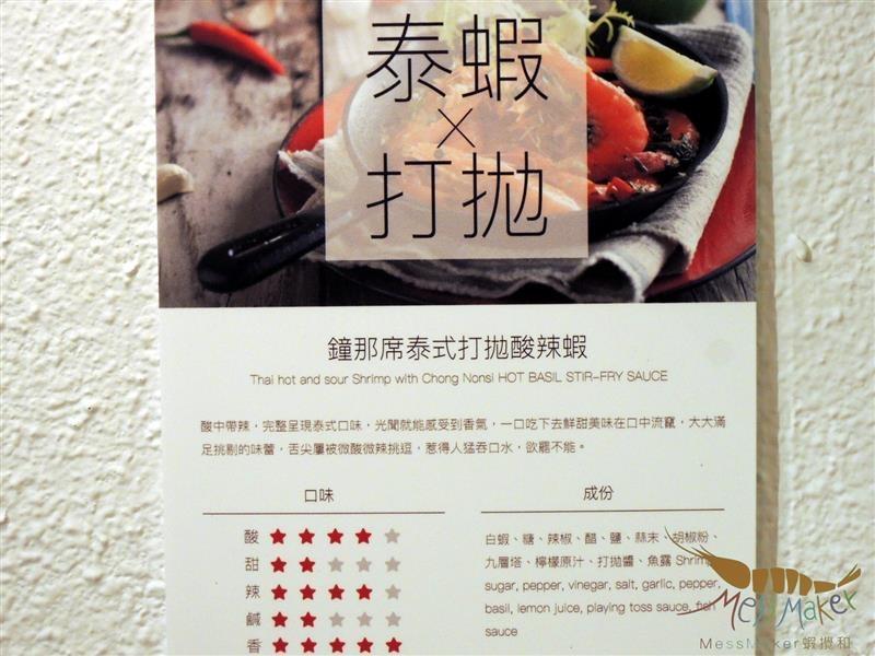 蝦攪和017.jpg
