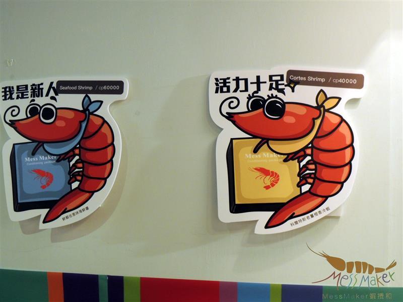 蝦攪和021.jpg