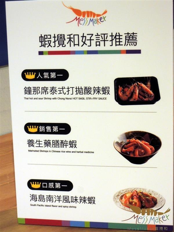 蝦攪和020.jpg