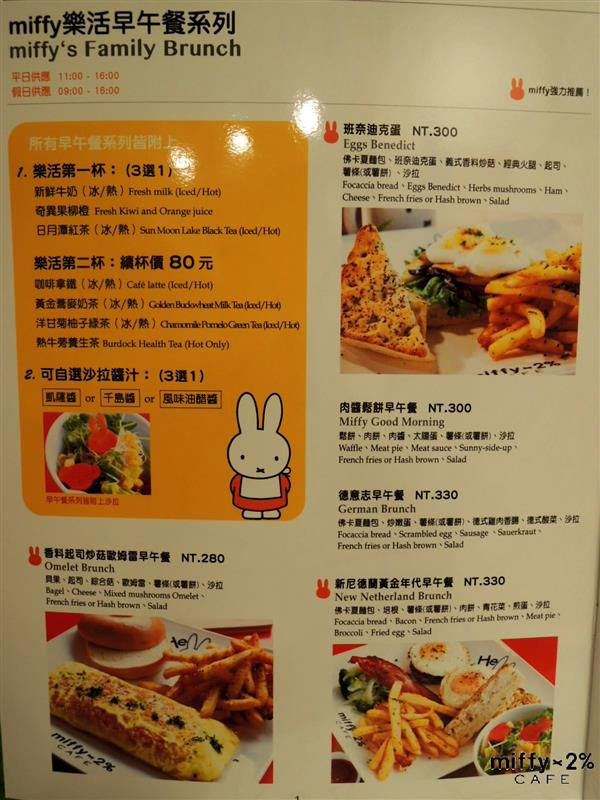 miffy cafe 056.jpg