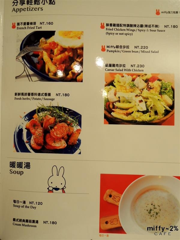 miffy cafe 057.jpg