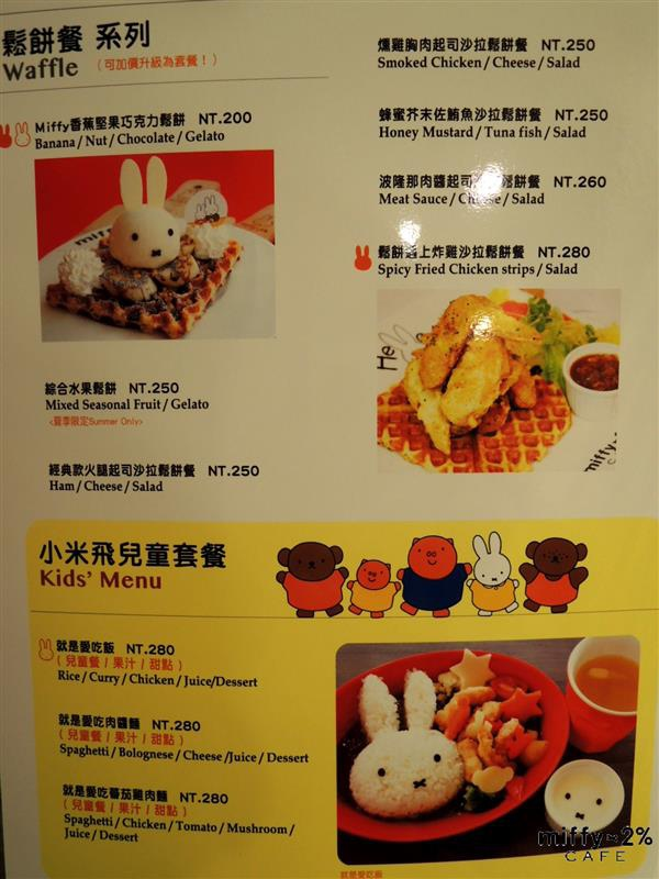 miffy cafe 066.jpg