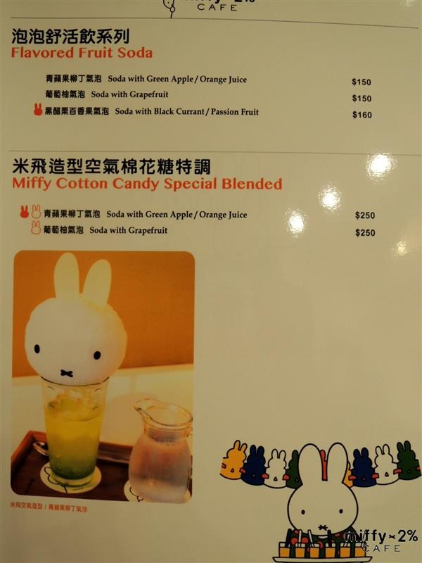miffy cafe 071.jpg
