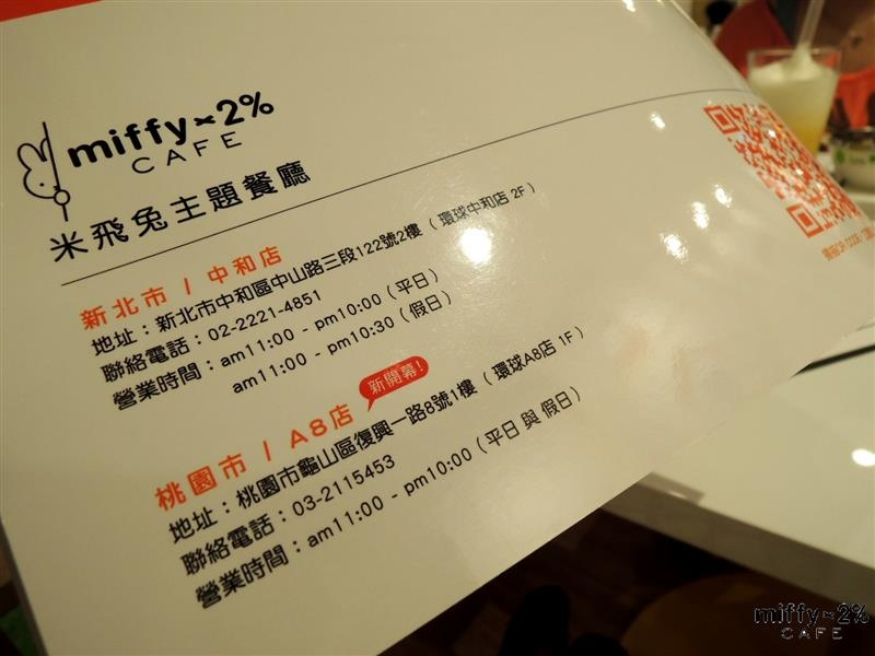miffy cafe 072.jpg