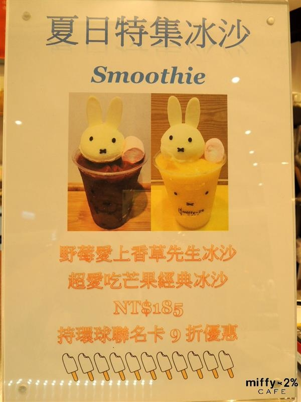 miffy cafe 120.jpg