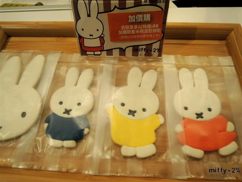 miffy cafe 127.jpg