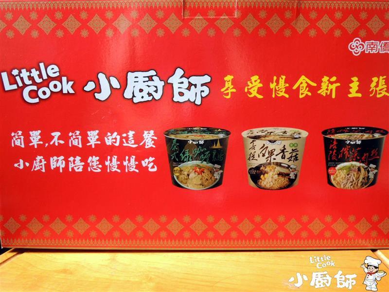 南僑 小廚師慢食麵 001.jpg