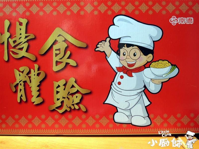 南僑 小廚師慢食麵 002.jpg