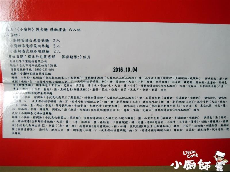 南僑 小廚師慢食麵 004.jpg
