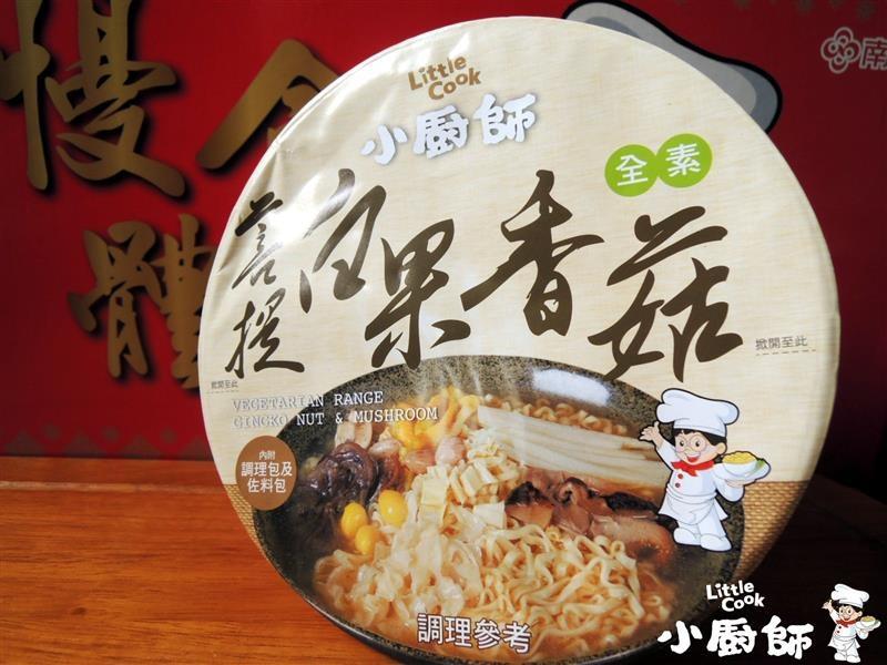 南僑 小廚師慢食麵 007.jpg