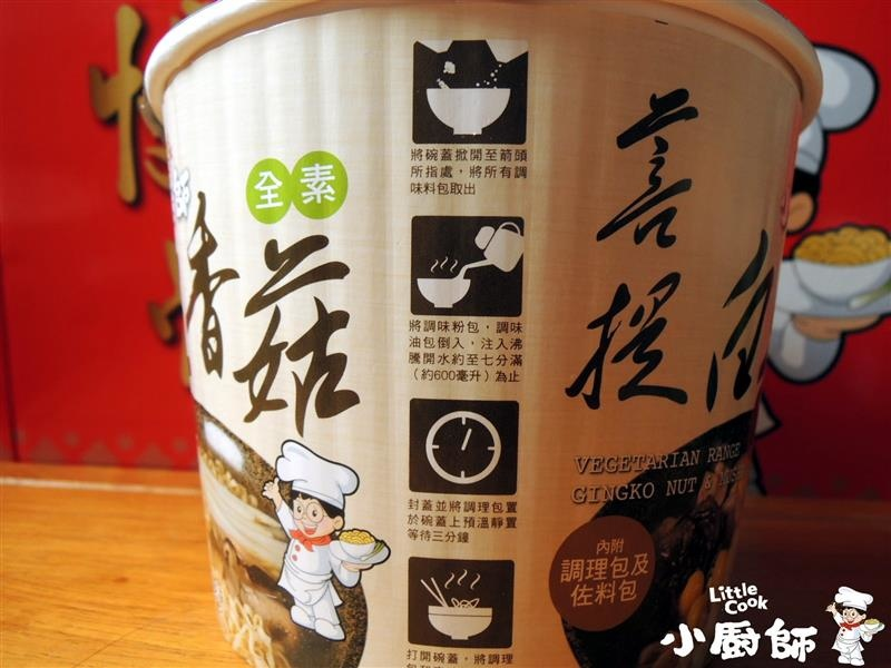 南僑 小廚師慢食麵 008.jpg