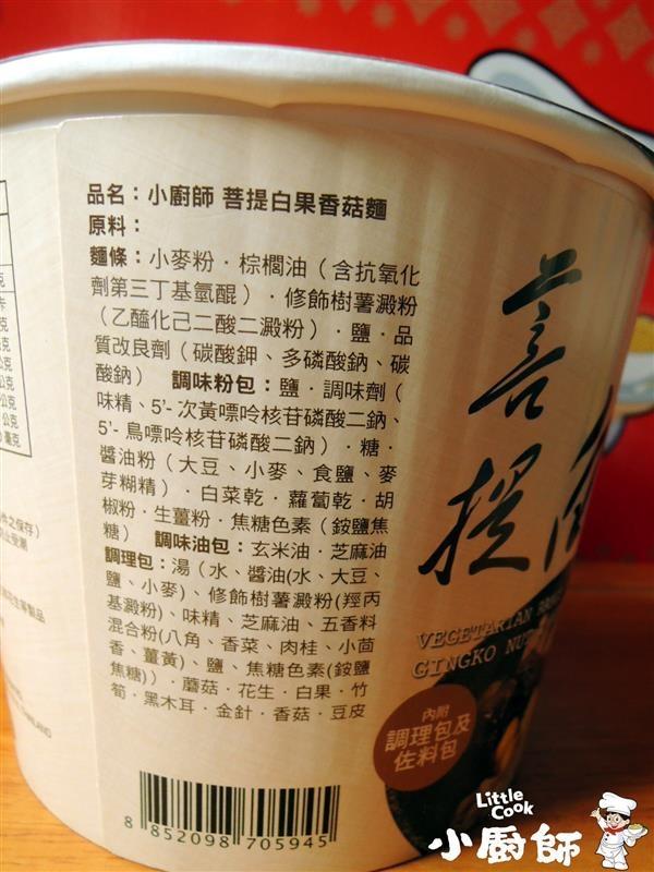 南僑 小廚師慢食麵 009.jpg