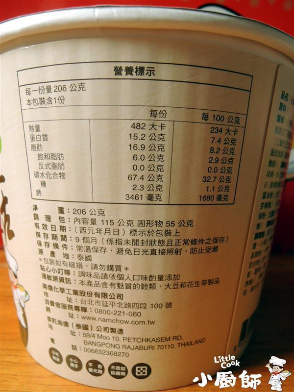 南僑 小廚師慢食麵 010.jpg