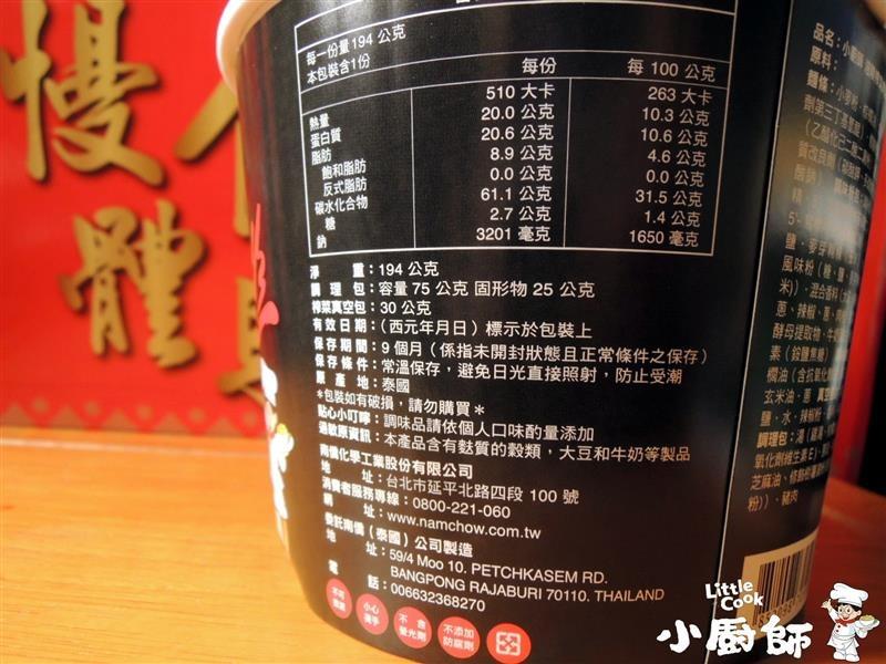 南僑 小廚師慢食麵 015.jpg