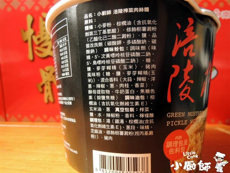 南僑 小廚師慢食麵 016.jpg