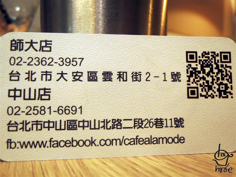 Cafe a la mode 052.jpg