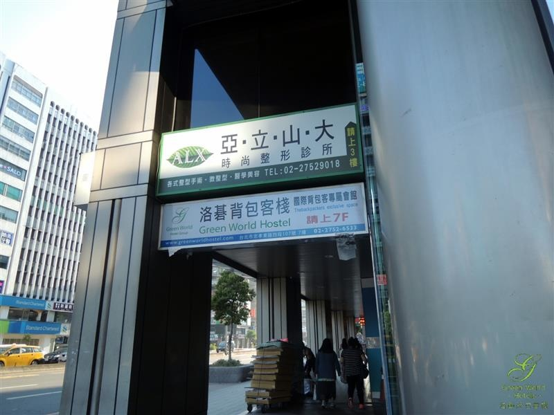 洛碁背包客棧 Green World Hostel  002.jpg