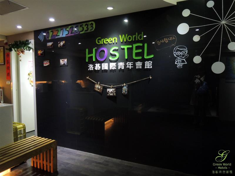 洛碁背包客棧 Green World Hostel  005.jpg