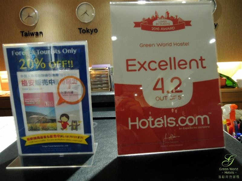 洛碁背包客棧 Green World Hostel  039.jpg