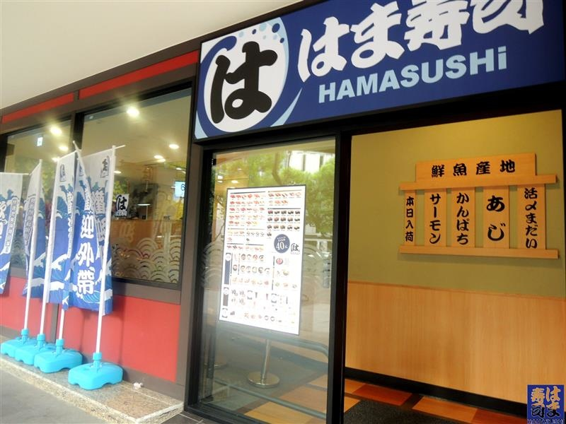 hama壽司 002.jpg
