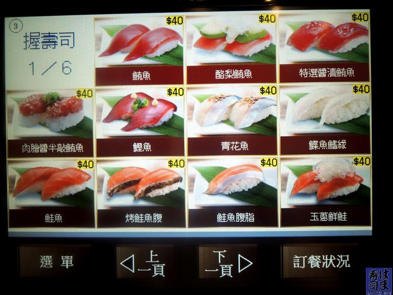 hama壽司 029.jpg
