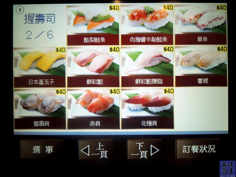 hama壽司 030.jpg