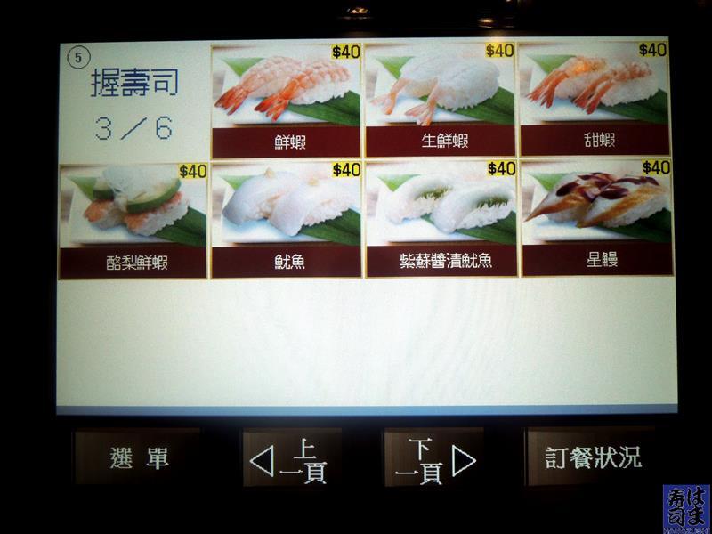 hama壽司 032.jpg