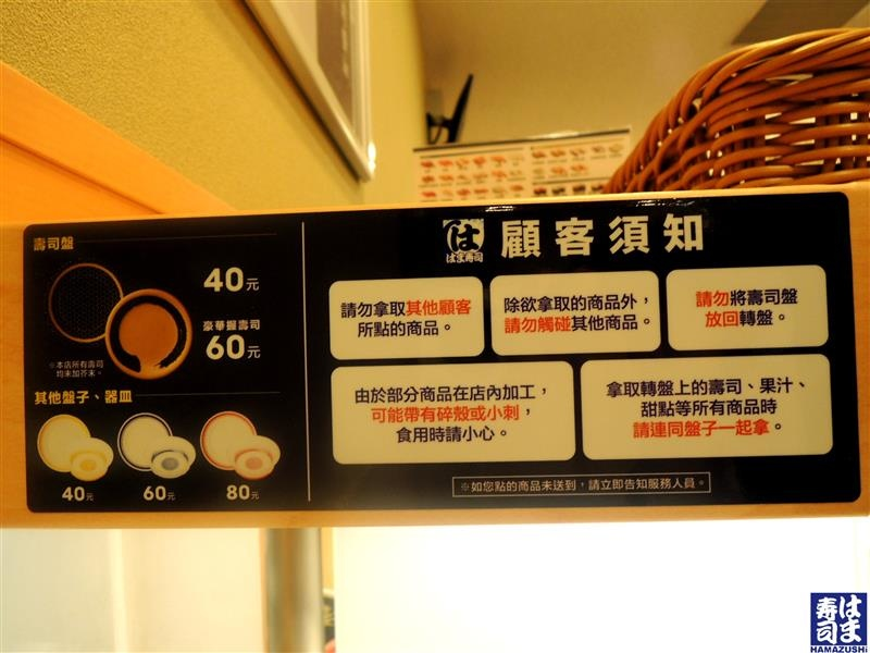 hama壽司 025.jpg