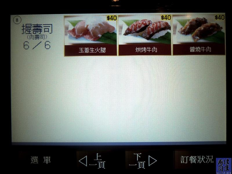 hama壽司 035.jpg