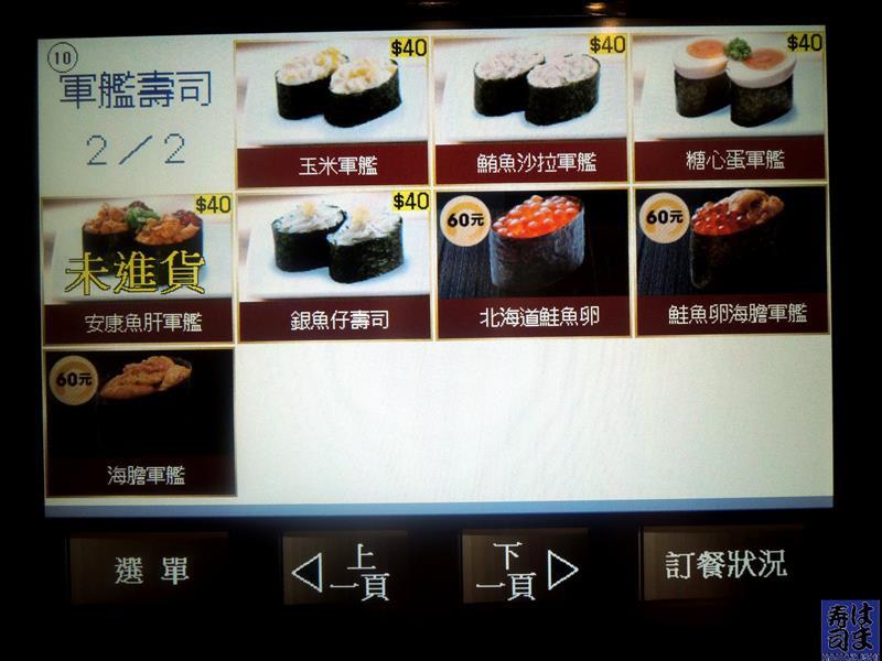 hama壽司 037.jpg