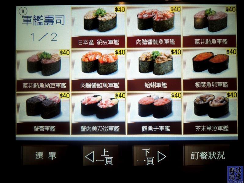 hama壽司 036.jpg