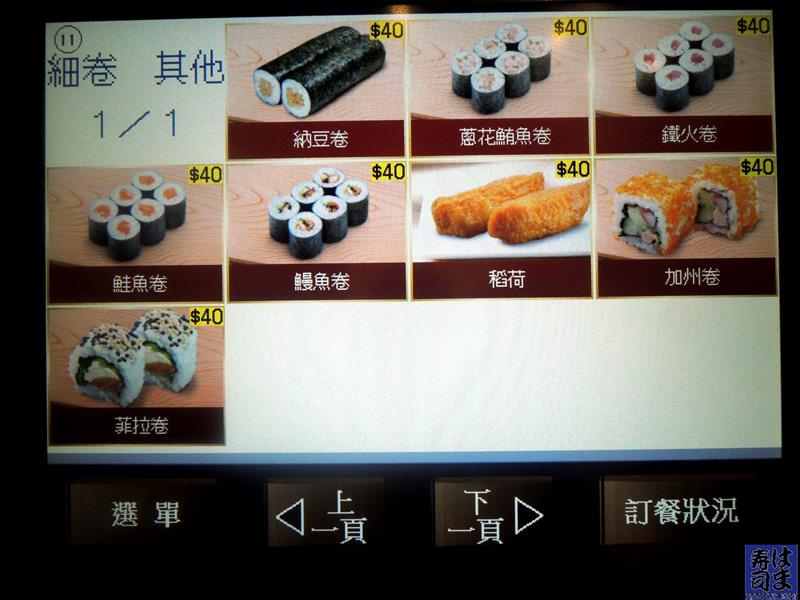 hama壽司 038.jpg