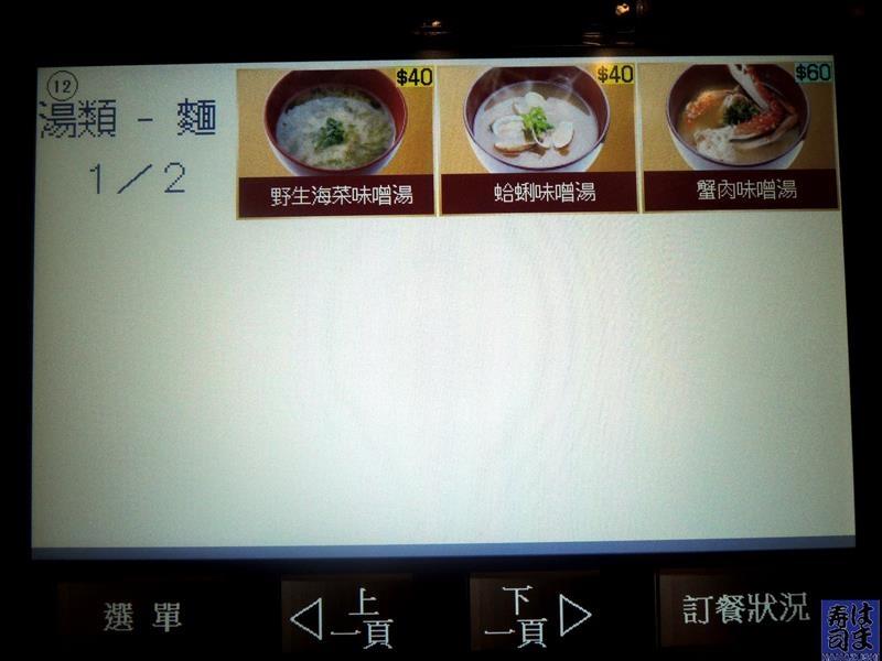 hama壽司 039.jpg