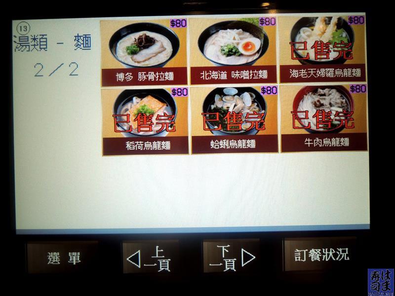 hama壽司 040.jpg