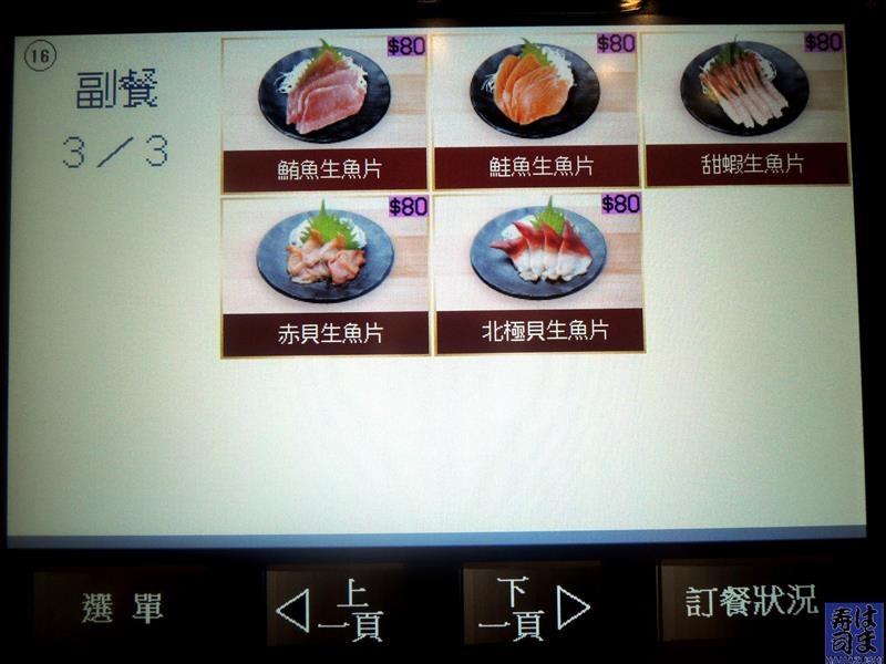 hama壽司 043.jpg