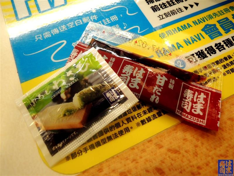 hama壽司 053.jpg