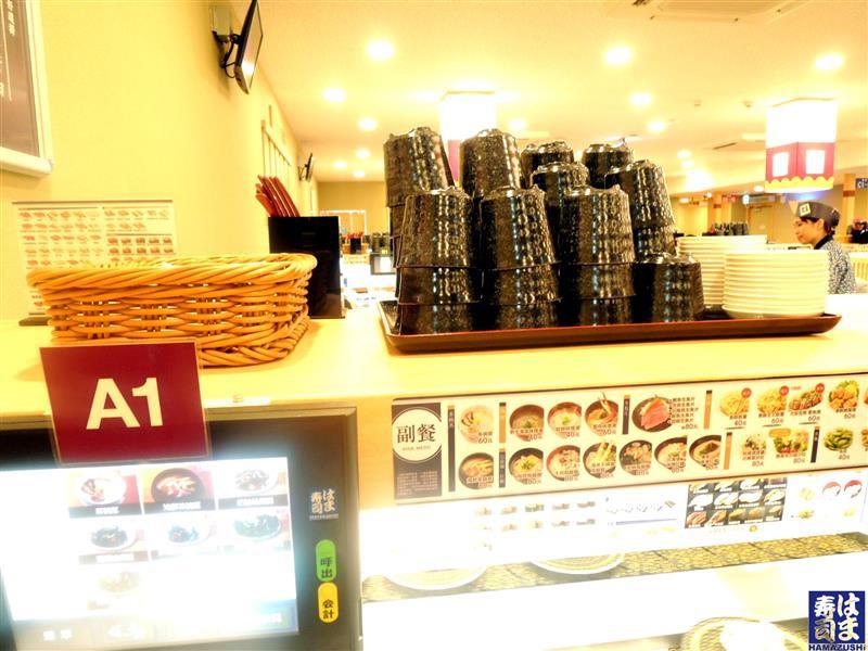 hama壽司 054.jpg