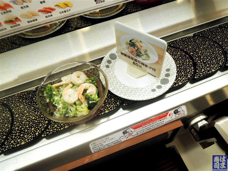 hama壽司 069.jpg