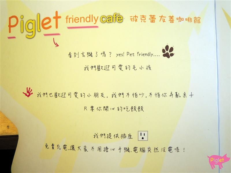 Piglet friendly cafe 彼克蕾友善咖啡館 030.jpg